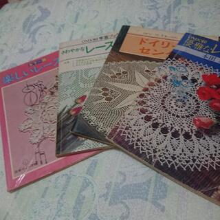 レース編み雑誌!四冊セット‼️