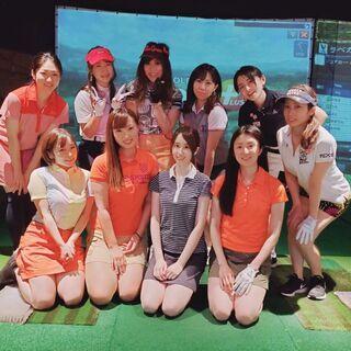 【11月29日㊐】都内ゴルフバーにてお洒落に女子会☆ - パーティー