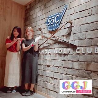 【11月29日㊐】都内ゴルフバーにてお洒落に女子会☆ − 東京都