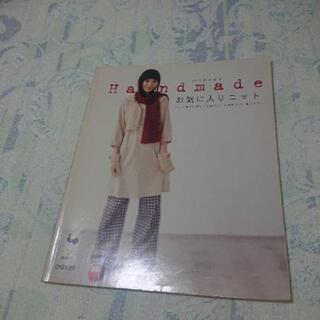 ニットの編み方雑誌