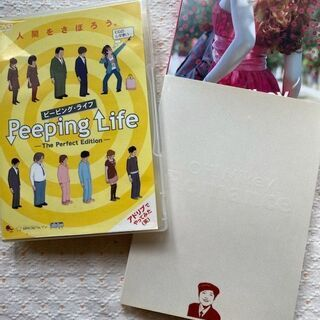 【無料DVD】ピーピング・ライフ(左)