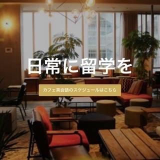 【町田・相模原】TOEICの勉強会コミュニティーで定期的に勉強し...