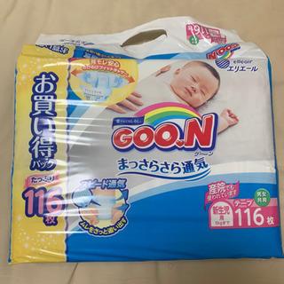 グーン 新生児 おむつ テープ