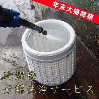 【年末大掃除価格/10,000~】洗濯機クリーニング♪ 洗濯機分...