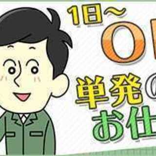 1のみOK!【岡山市中区】倉庫内での通販商品仕分け作業♪