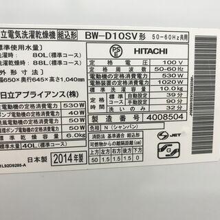10.0kg/6.0kg乾燥機能付洗濯機 HITACHI 日立 2014年製 BW-D10SV(N) ビートウォッシュ 糸島福岡唐津 1117-07 - 売ります・あげます
