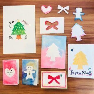 【オンラインでおうち受講】期間限定アートレッスン\家族で作ろう/クリスマスを楽しく準備する「アドベントカレンダー」離れた家族へ送る手作り「クリスマス絵手紙」他の画像