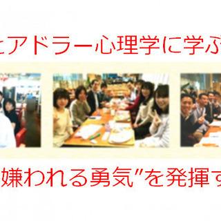 11/30(月)@小松*ブッダとアドラー心理学に学ぶワークショッ...
