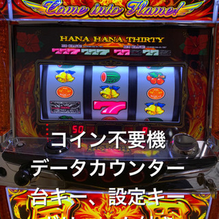 【ネット決済】ハナハナ鳳凰 実機 家庭用 コイン不要機 データカ...