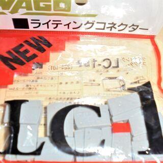 WAGO ライティングコネクター LC-1