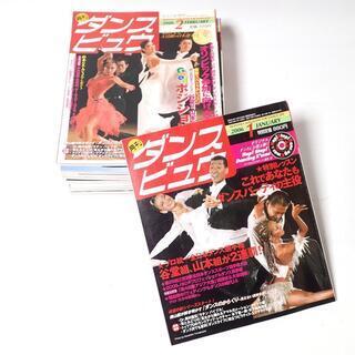C896 月刊ダンスビュウ 2006年 1~12月号 付録…