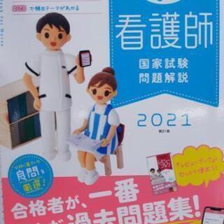 看護師国家試験 Zoom授業でどこからでも受けられます