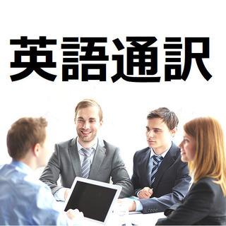 【英語通訳スタッフ】海外WEB会議