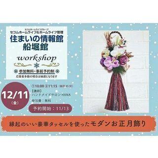 12月11日(金)🌸モダンお正月飾り🌸無料ワークショップ