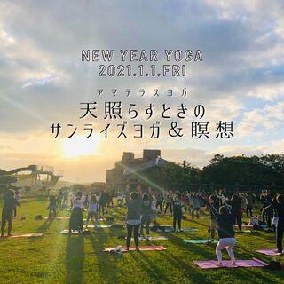 2021年元旦初日の出『天照らすときのサンライズヨガ&瞑想…
