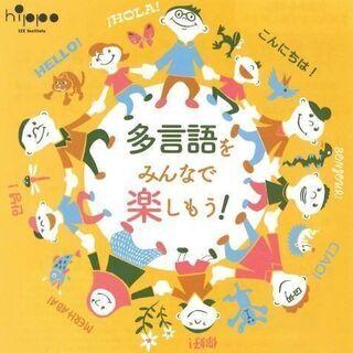 【玉縄学習センター】多言語をみんなで楽しもう!(参加無料)