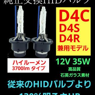 【ネット決済・配送可】大人気☆純正 HID交換用バルブ D4C/...