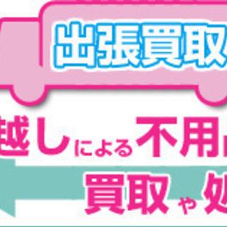 家具リサイクル名古屋市(骨董品・古いもの出張買取。アンティーク・...
