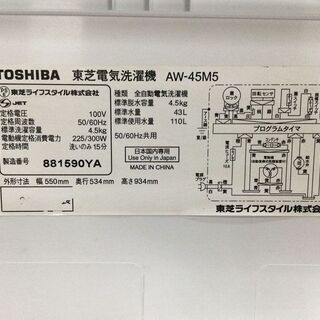 特価!東芝 TOSHIBA 全自動洗濯機 AW-45M5 2018年製 4.5㎏洗い  - 売ります・あげます