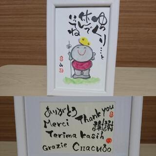 【砺波市】筆ペンで描く己書(おのれしょ)幸座