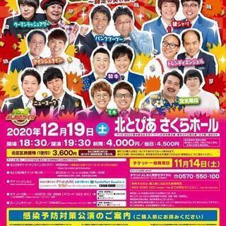 よしもとお笑いライブ~師走の笑い締め~in北とぴあ2020