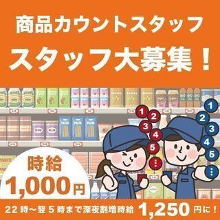 【簡単、黙々と軽作業!】商品カウントスタッフ<接客ナシ★!週3~...