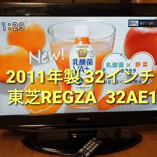 2011年製、東芝REGZA 32インチ 32AE1