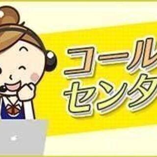 【日払い★時給1150円】コールセンターでの受電のお仕事☆