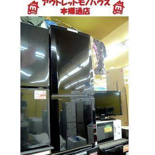 〇 札幌 2015年製 146L 2ドア冷蔵庫 三菱 MR…