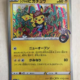 【値下げ】シブヤのピカチュウ カード