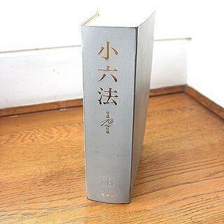 六法全書 小六法  平成12年度版 美品