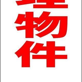 【ネット決済・配送可】【新品】シンプル立看板「管理物件(赤)」【...