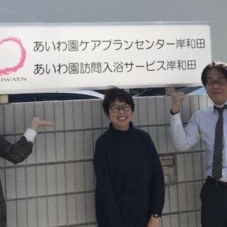 【富田林市】 あいわ園訪問入浴サービス 介護職員  無資格未経験可!
