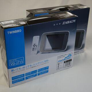 ポータブルプレーヤー【防水DVDプレーヤー TWINBIRD V...