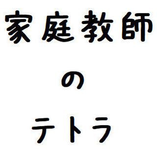 【生徒募集中】個人契約プロ家庭教師