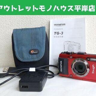 使用感少なめ★オリンパス 防水 水中 デジタルカメラ STYLU...