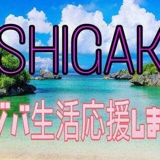 【急 募】離島でリゾートバイトをするなら☆石垣島☆人気のリゾート...