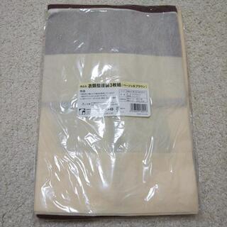 衣類整理袋3枚組  上部ファスナー式 クローゼット ワードローブ...