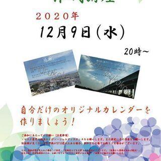 12/9(水)2021年オリジナルカレンダー作り