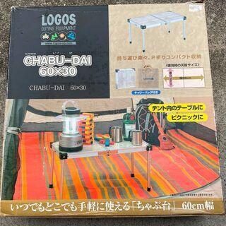 【ロゴス CHABU-DAI 60×30】