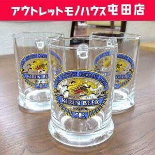KIRIN/キリンビール ビールグラス ビアジョッキ 高さ11c...
