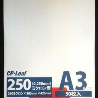 【ネット決済】フジプラ・CPリーフ/A3・250ミクロン・50枚