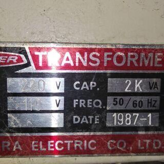 相原電気 変圧器 220-110 2KVA 引き取り限定