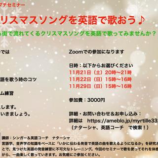 Zoomセミナー 「クリスマスソングを英語で歌おう♪」