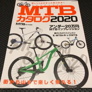 値下げしました!MTBカタログ2020、GIANTカタログ 計二冊