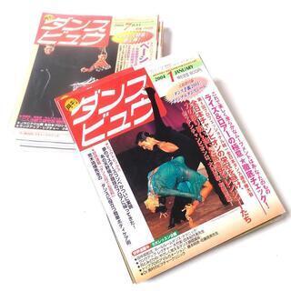 【ネット決済・配送可】C894 月刊ダンスビュウ 2004年 1...