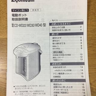 【電動ポット】3.0L・説明書付(象印) - 家電