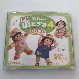 ぽぽちゃんと遊ビデオ4 DVD版 たんぽぽのぽぽちゃんシリーズ ...