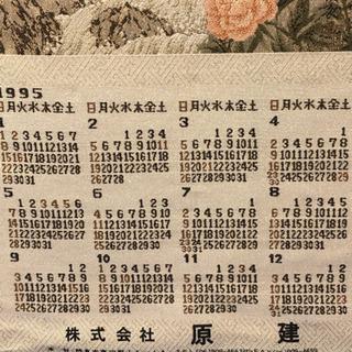 レトロ布製カレンダー【1995】の画像