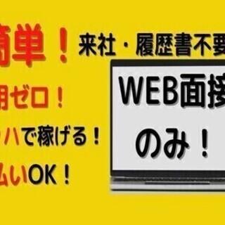 【日払い可】月収30万円以上!来社・履歴書不要!簡単WEB面接!...
